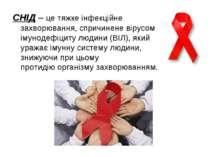 СНІД – це тяжке інфекційне захворювання, спричиненевірусом імунодефіциту люд...