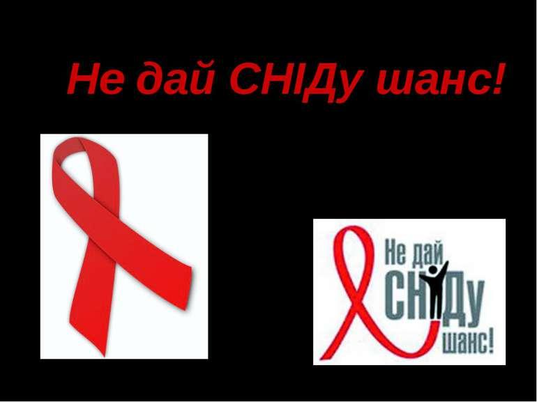 Не дай СНІДу шанс! Профілактика ВІЛ\СНІД