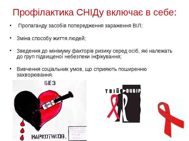 Профілактика СНІДу включає в себе: Пропаганду засобів попередження зараження...