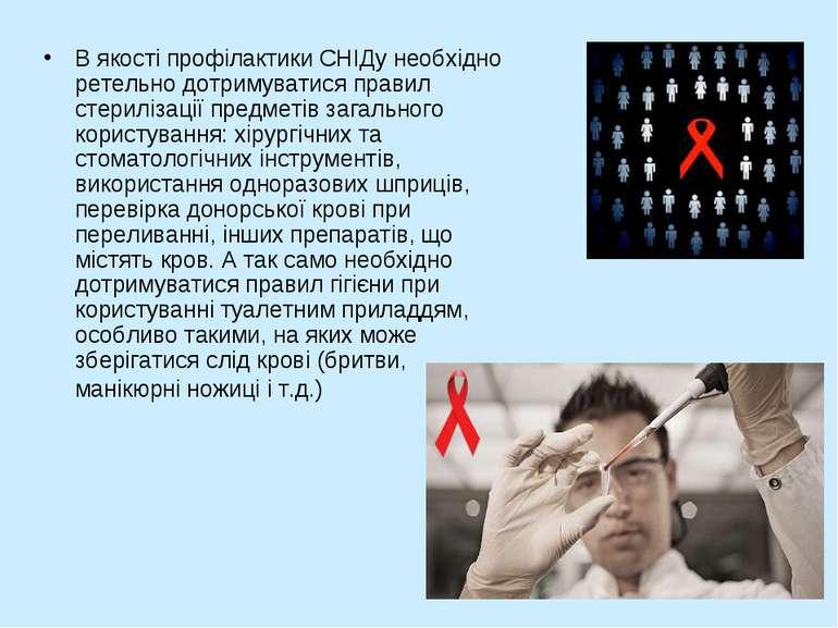 В якості профілактики СНІДу необхідно ретельно дотримуватися правил стериліза...