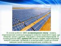 В основі роботи СЕС колекторного типу лежить перетворення сонячної радіації в...