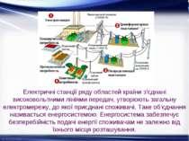 Електричні станції ряду областей країни з'єднані високовольтними лініями пере...