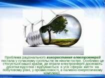Проблема раціонального використання електроенергії постала у сучасному суспіл...