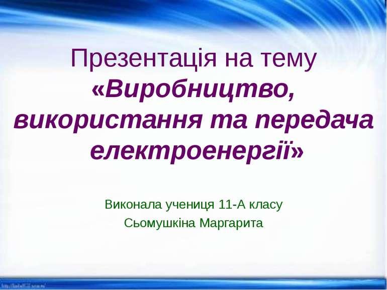 Презентація на тему «Виробництво, використання та передача електроенергії» Ви...