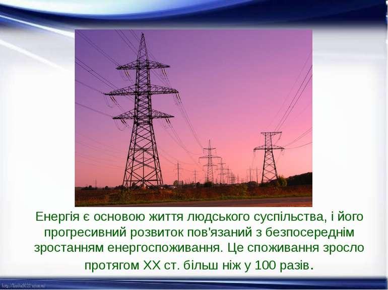 Енергія є основою життя людського суспільства, і його прогресивний розвиток п...