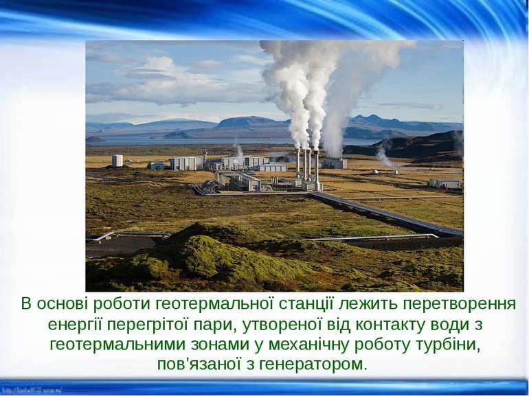 В основі роботи геотермальної станції лежить перетворення енергії перегрітої ...