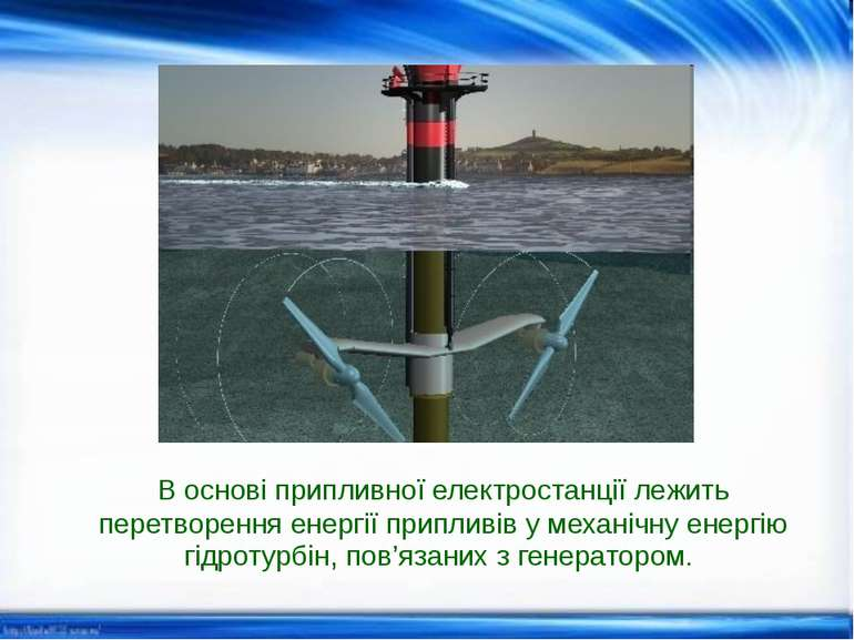 В основі припливної електростанції лежить перетворення енергії припливів у ме...