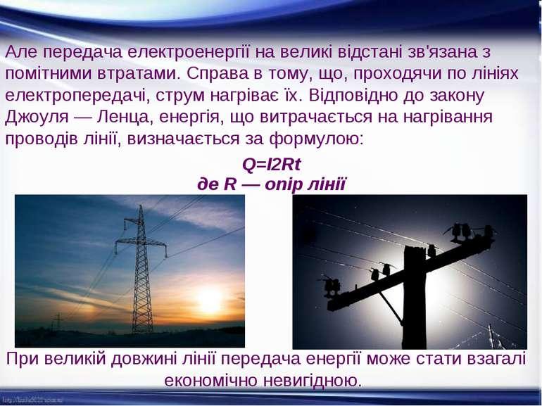 Але передача електроенергії на великі відстані зв'язана з помітними втратами....