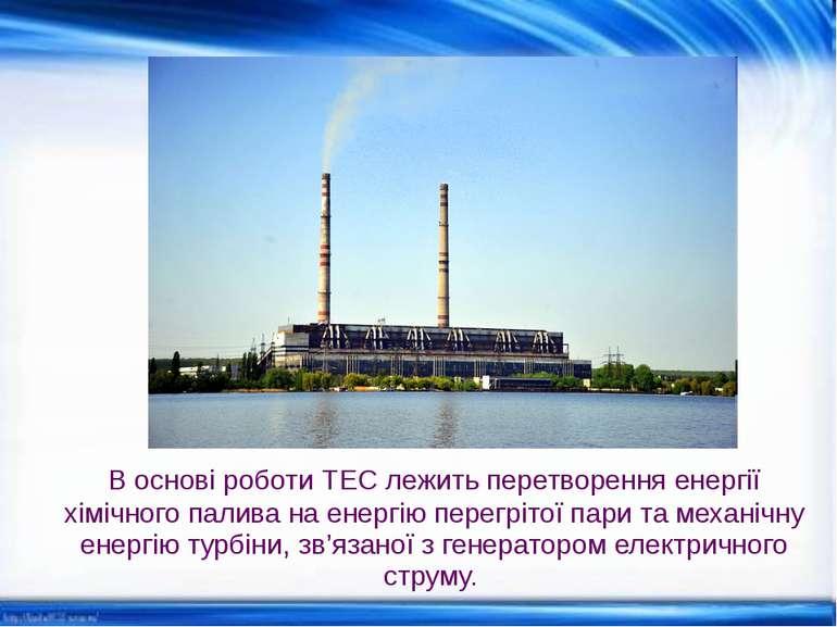 В основі роботи ТЕС лежить перетворення енергії хімічного палива на енергію п...