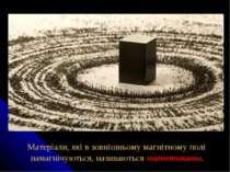 Матеріали, які в зовнішньому магнітному полі намагнічуються, називаються магн...