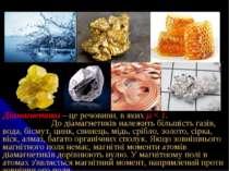 Діамагнетики – це речовини, в яких μ < 1. До діамагнетиків належить більшість...