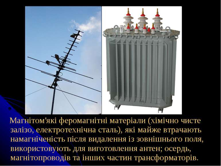 Магнітом'які феромагнітні матеріали (хімічно чисте залізо, електротехнічна ст...