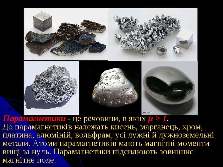 Парамагнетики - це речовини, в яких μ > 1. До парамагнетиків належать кисень,...