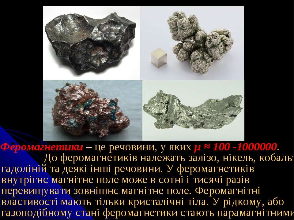 Феромагнетики – це речовини, у яких μ ≈ 100 -1000000. До феромагнетиків належ...