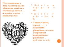 α2 – (α + β)α + αβ = =α2 – α2 – αβ + αβ = =0; β2 – (α + β)β + αβ = =β2 –αβ– β...