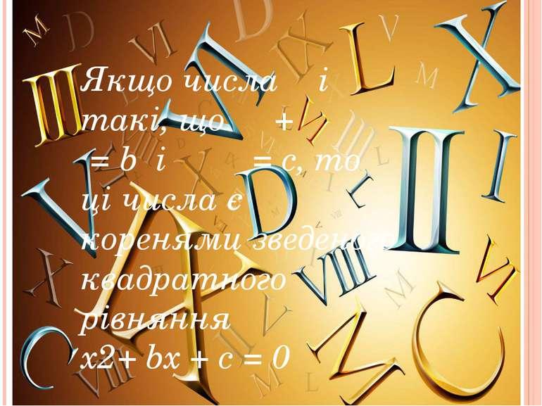 Якщо числа α і β такі, що α + β =b і α β =c, то ці числа є коренями з...