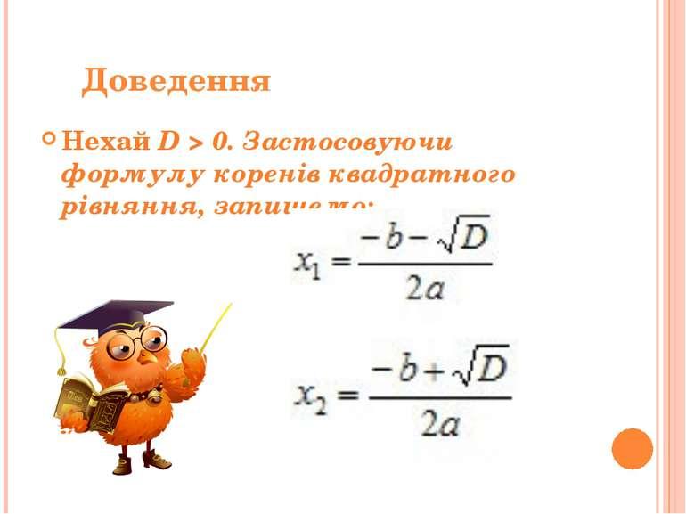 Доведення Нехай D>0. Застосовуючи формулу коренів квадратного рівняння, зап...