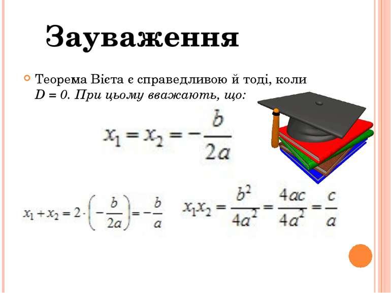 Теорема Вієта є справедливою й тоді, коли D=0. При цьому вважають, що: Заув...
