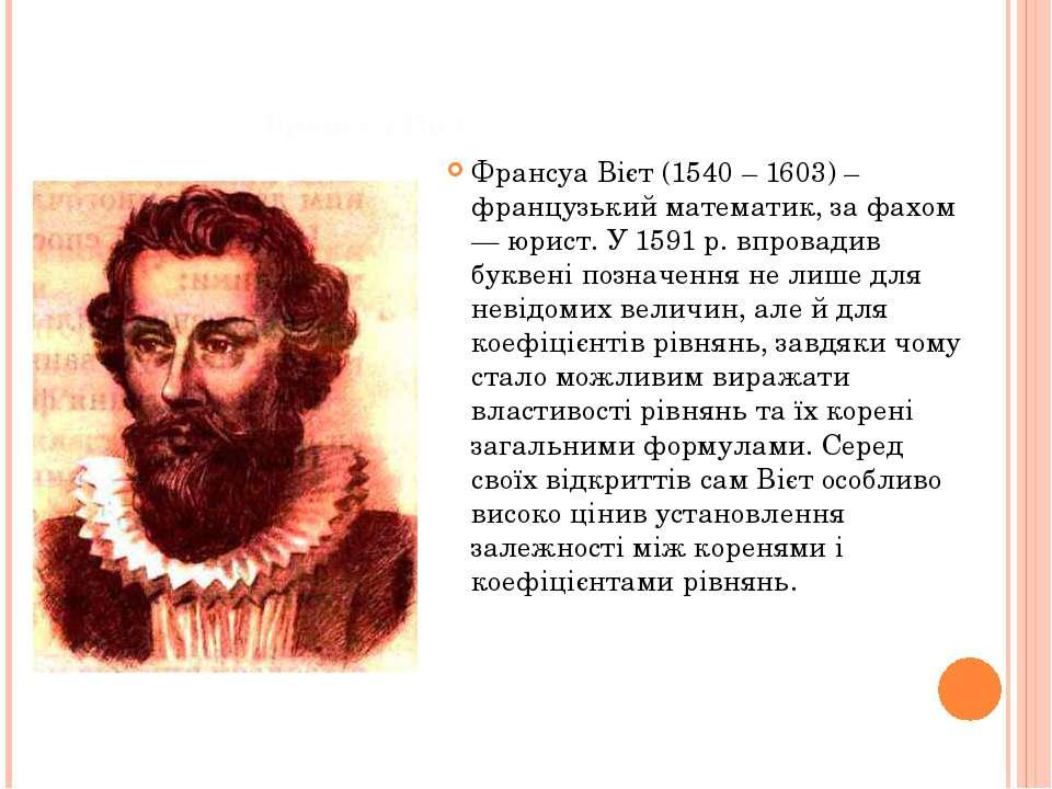 Франсуа Вієт Франсуа Вієт (1540 – 1603) – французький математик, за фахом — ю...