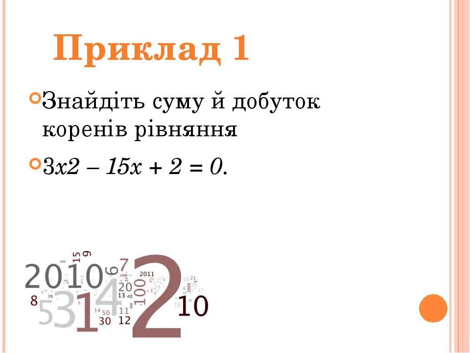 Знайдіть суму й добуток коренів рівняння 3x2 – 15x + 2 = 0. Приклад 1