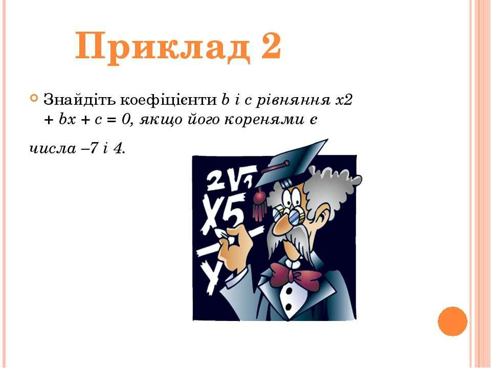 Знайдіть коефіцієнти b і c рівняння x2 +bx+c=0, якщо його коренями є чи...