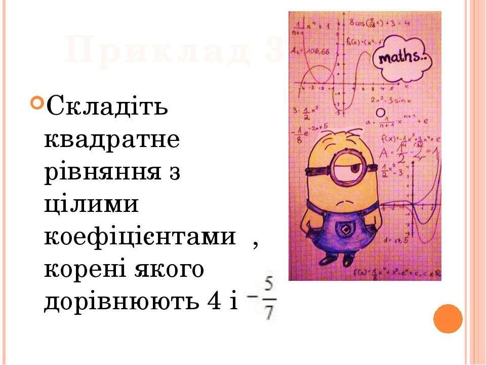 Приклад 3 Складіть квадратне рівняння з цілими коефіцієнтами , корені якого д...