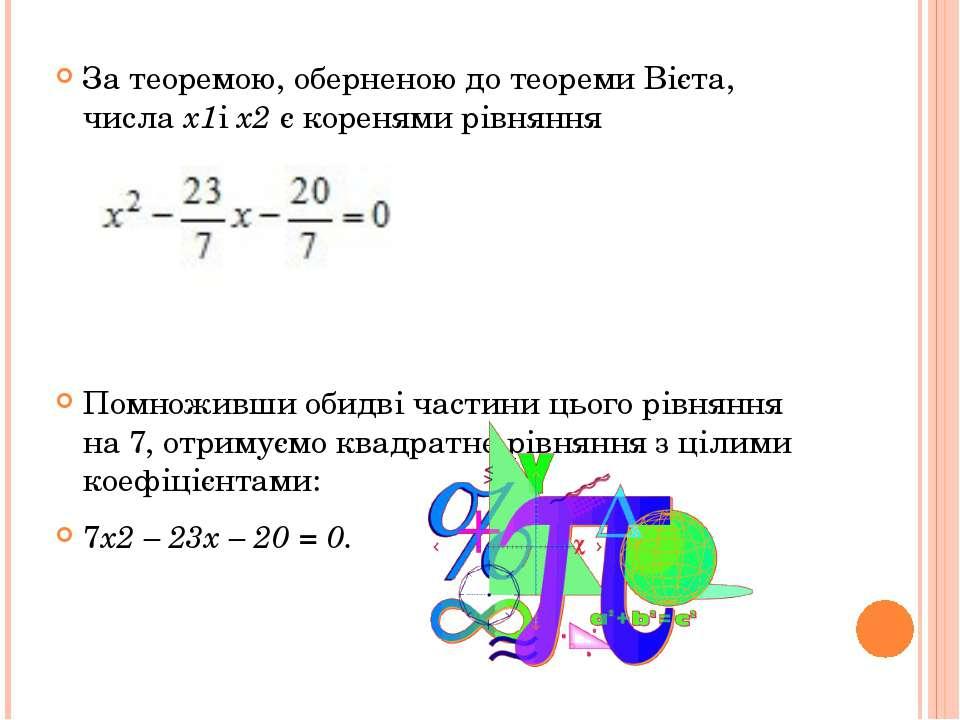 За теоремою, оберненою до теореми Вієта, числа x1і x2 є коренями рівняння Пом...