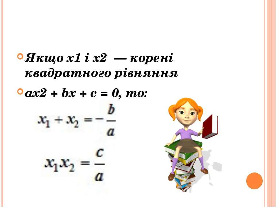 Теорема Вієта Якщо x1 і x2 — корені квадратного рівняння ax2 +bx+c=0, то: