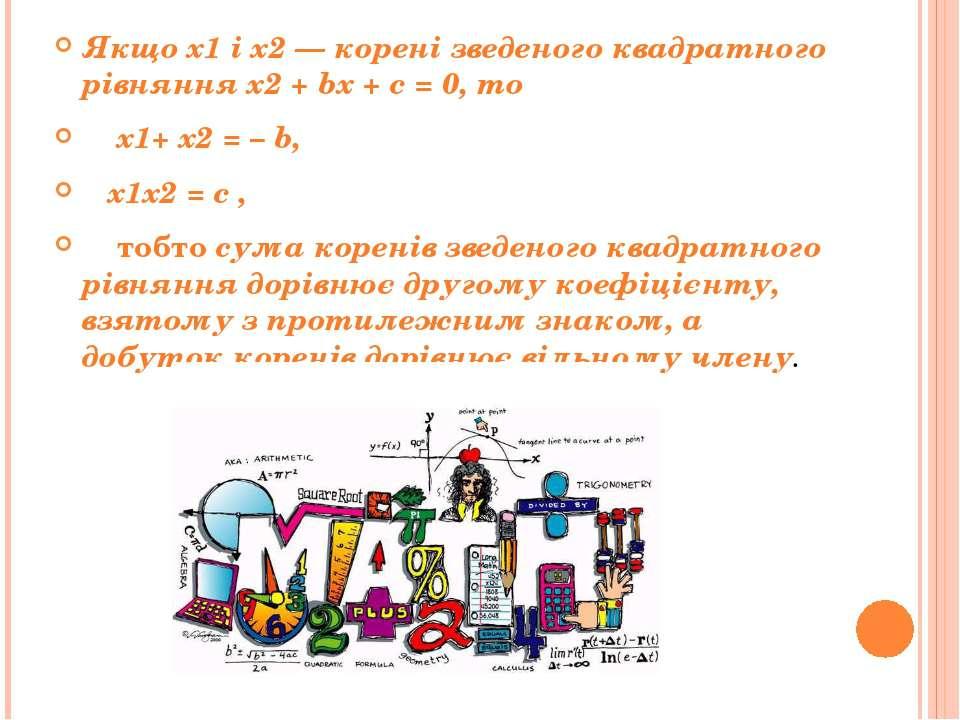 Якщо x1 і x2 — корені зведеного квадратного рівняння x2 +bx+c=0, то x1+ ...
