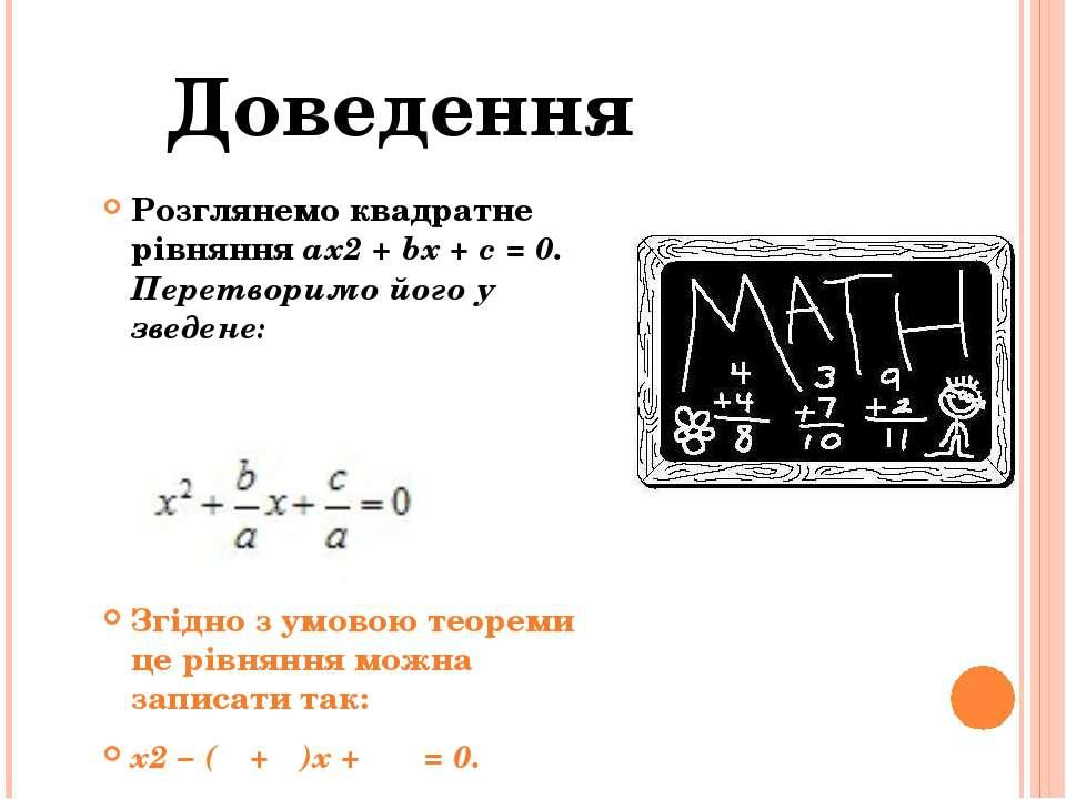 Розглянемо квадратне рівняння ax2+bx+c=0. Перетворимо його у зведене: З...