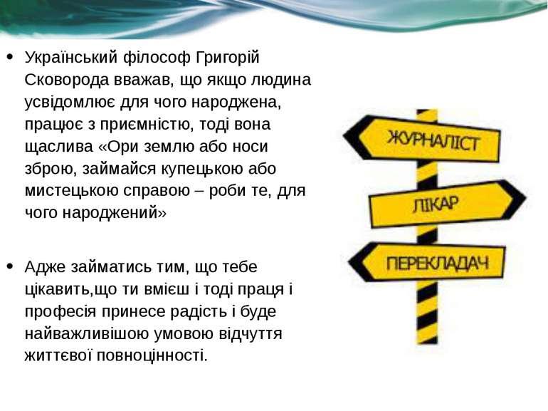 Український філософ Григорій Сковорода вважав, що якщо людина усвідомлює для ...