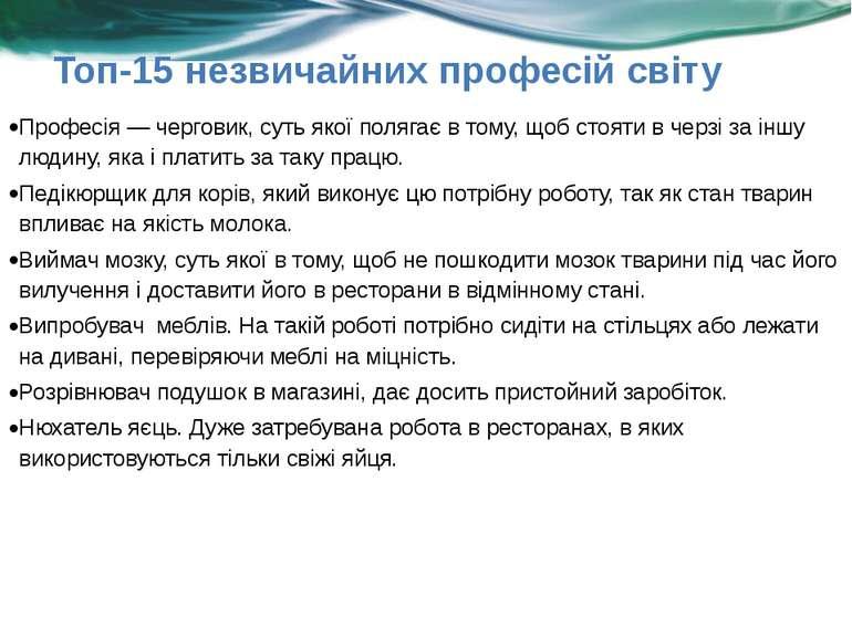 Топ-15 незвичайних професій світу Професія — черговик, суть якої полягає в то...