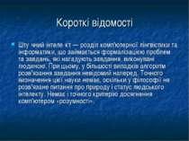 Короткі відомості Шту чний інтеле кт — розділ комп'ютерної лінгвістики та інф...