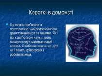 Короткі відомомсті Ця наука пов'язана з психологією, нейрофізіологією, трансг...