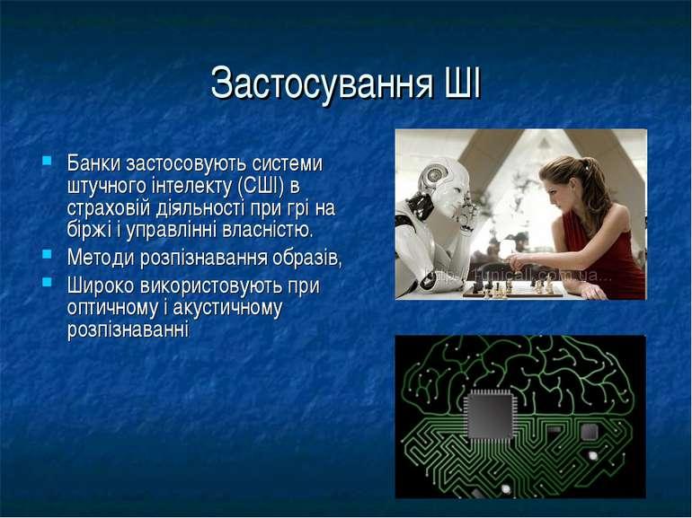 Застосування ШІ Банки застосовують системи штучного інтелекту (СШІ) в страхов...