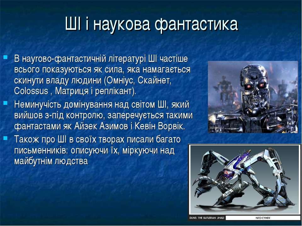 ШІ і наукова фантастика В науrово-фантастичній літературі ШІ частіше всього п...