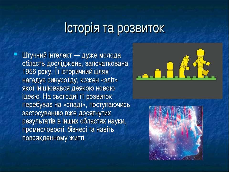 Історія та розвиток Штучний інтелект — дуже молода область досліджень, започа...