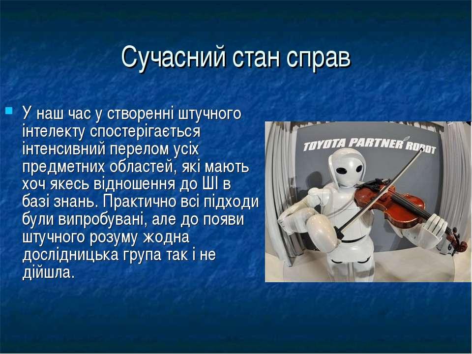 Сучасний стан справ У наш час у створенні штучного інтелекту спостерігається ...
