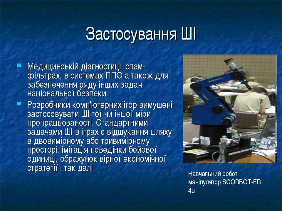 Застосування ШІ Медицинській діагностиці, спам-фільтрах, в системах ППО а так...