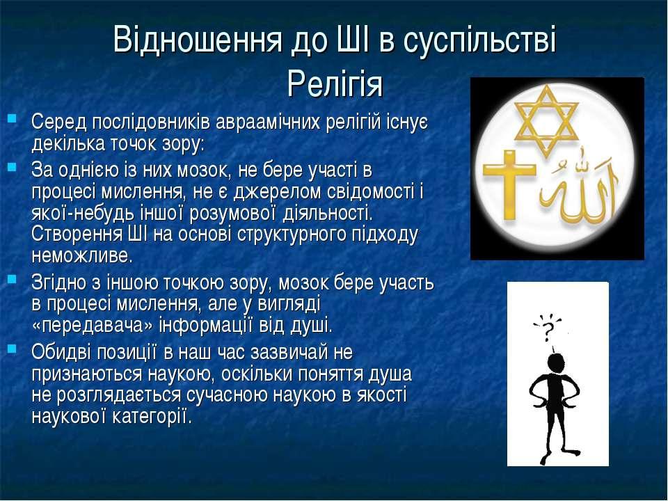 Відношення до ШІ в суспільстві Релігія Серед послідовників авраамічних релігі...