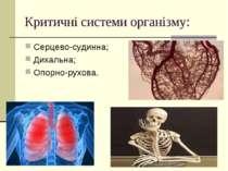 Критичні системи організму: Серцево-судинна; Дихальна; Опорно-рухова.