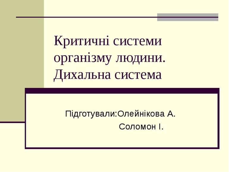 Критичні системи організму людини. Дихальна система Підготували:Олейнікова А....