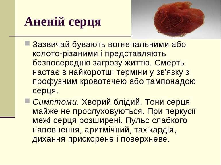 Аненій серця Зазвичай бувають вогнепальними або колото-різаними і представляю...