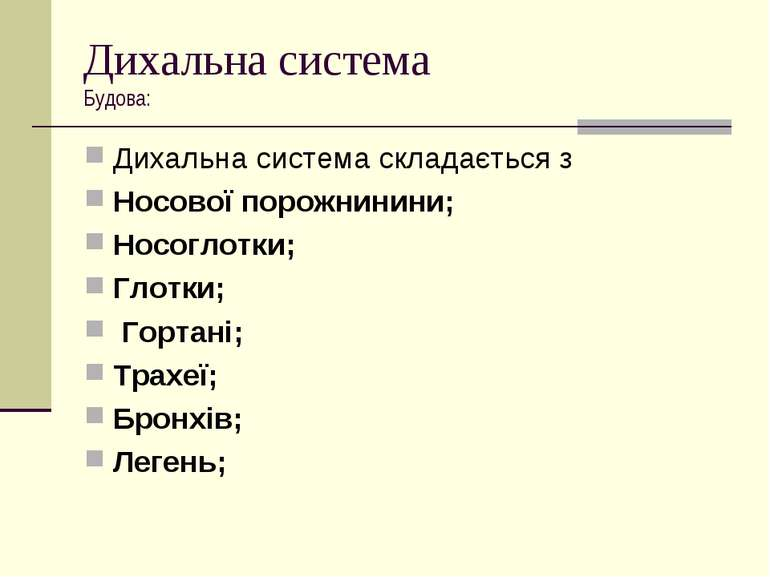Дихальна система Будова: Дихальна система складається з Носової порожнинини;...