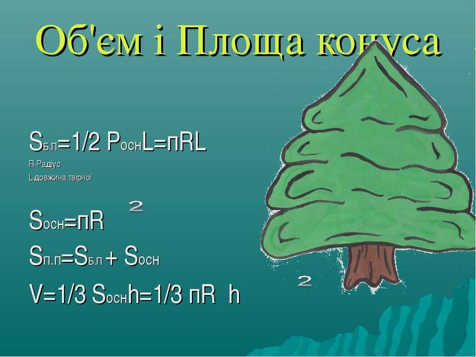 SБ.П=1/2 PоснL=пRL R-Радіус L-довжина твірної Sосн=пR Sп.п=SБ.П + Sосн V=1/3 ...