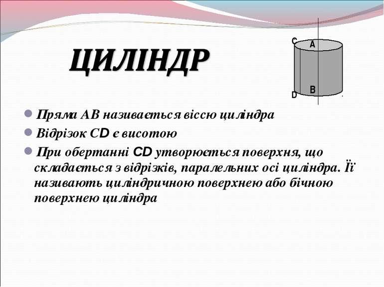 Пряма АВ називається віссю циліндра Відрізок СD є висотою При обертанні CD ут...