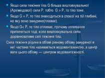 Якщо сила тяжіння тіла G більша виштовхувальної (Архімедової) сили Р, тобто G...