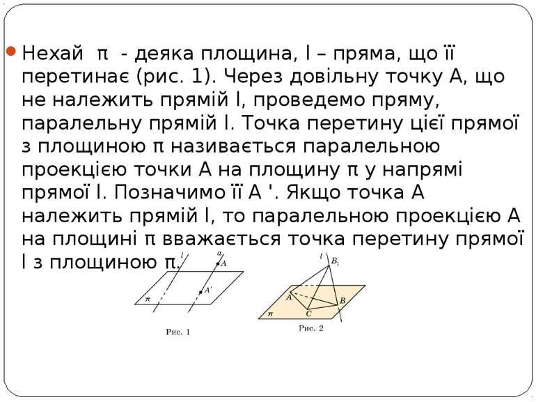 Нехай π - деяка площина, l – пряма, що її перетинає (рис. 1). Через довільну ...