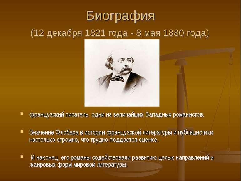 Биография (12 декабря 1821 года - 8 мая 1880 года) французский писатель одн...