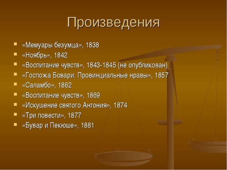 Произведения «Мемуары безумца»,1838 «Ноябрь»,1842 «Воспитание чувств»,1843...